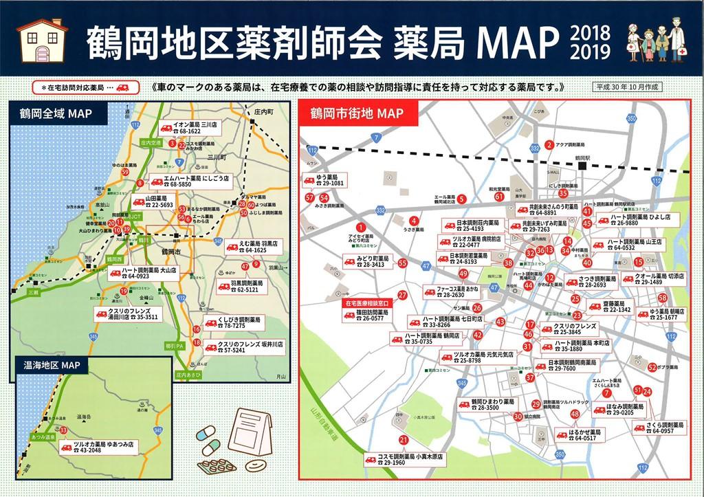 鶴岡地区薬剤師会 薬局MAP1