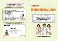 訪問歯科診療パンフレット1