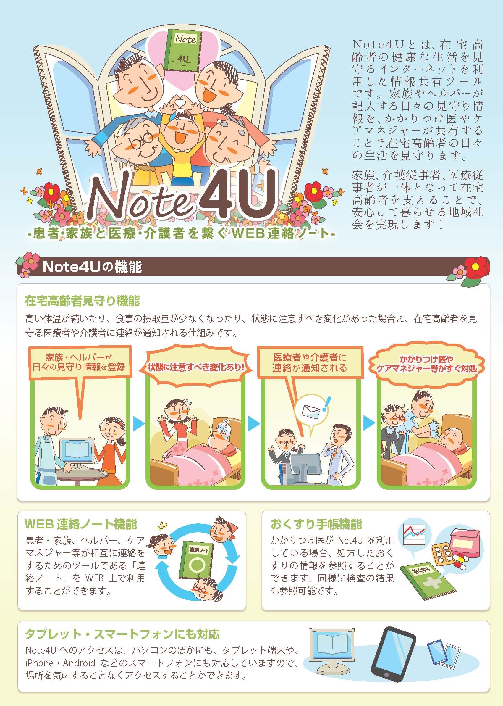 Note4U