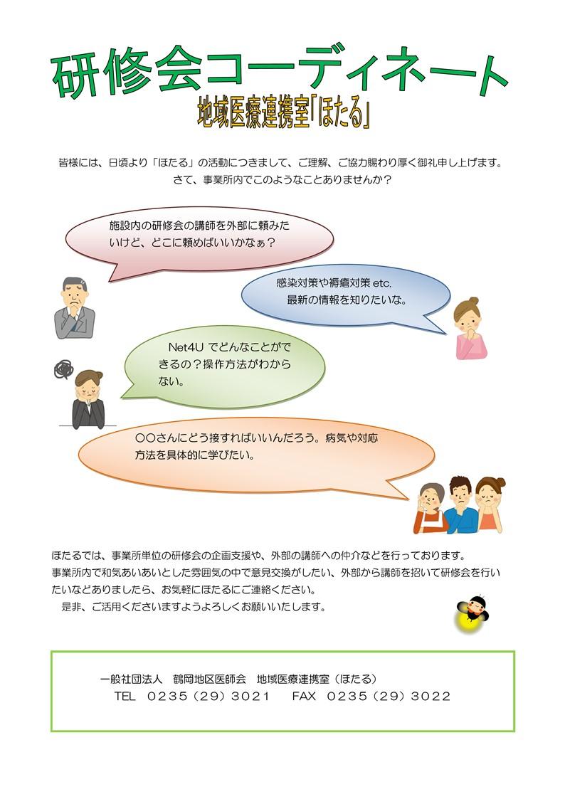 研修会コーディネート