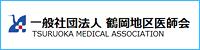 一般社団法人鶴岡地区医会ホームページ